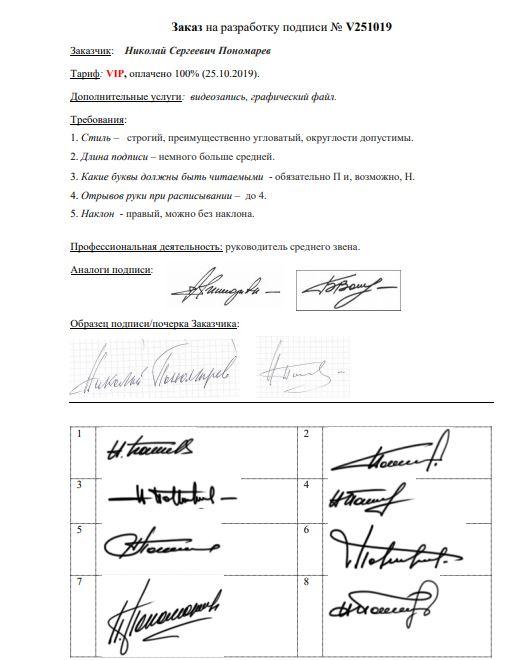Разработка личной подписи онлайн Барнаул
