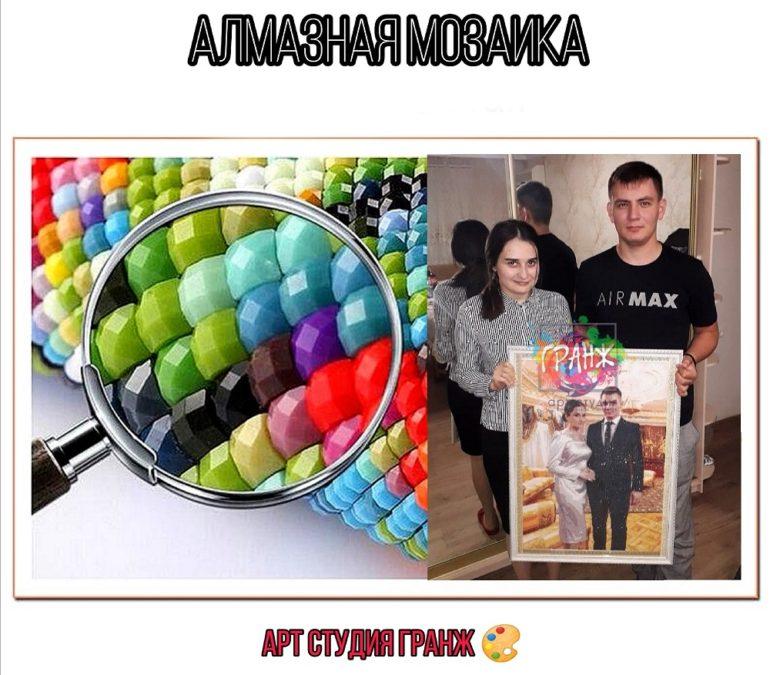 Алмазная мозаика по фото заказать в Барнауле